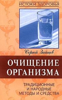 Очищение организма. Традиционные и народные методы и средства. Сергей Зайцев