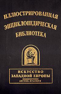 Иллюстрированная энциклопедическая библиотека. Искусство западной Европы. Англия. Франция