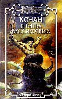 Конан и битва бессмертных