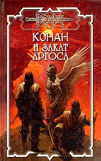 Конан и закат Аргоса