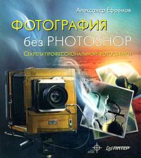 Фотография без Photoshop