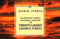 Маленькая книга хороших советов. Об универсальных законах успеха ( 978-5-88503-700-6 )
