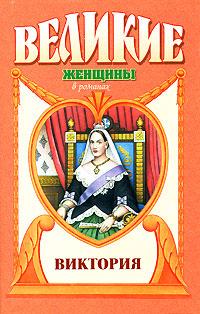 Обложка книги Виктория