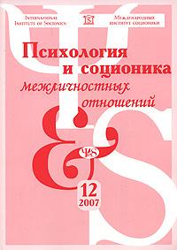 Журнал `Психология и соционика межличностных отношений` №12/2007.