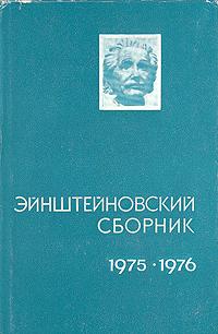 Эйнштейновский сборник, 1975-1976