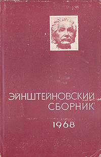 Эйнштейновский сборник 1968