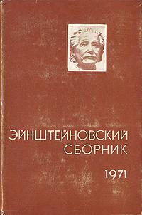 Эйнштейновский сборник 1971