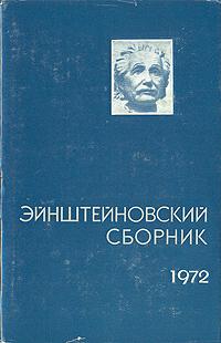 Эйнштейновский сборник 1972