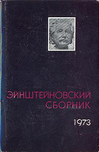 Эйнштейновский сборник 1973