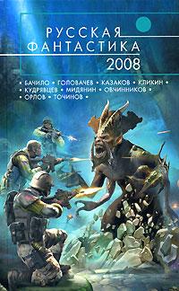 Русская фантастика-2008