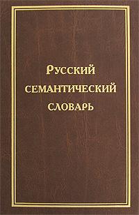 Русский семантический словарь. В 6 томах. Том 4. Глагол