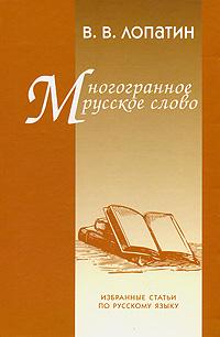Многогранное русское слово. Избранные статьи по русскому языку