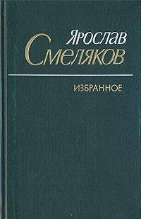 Ярослав Смеляков. Избранное