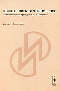 Келдышевские чтения - 2006. К 95-летию со дня рождения И. В. Нестьева. Доклады, сообщения, статьи