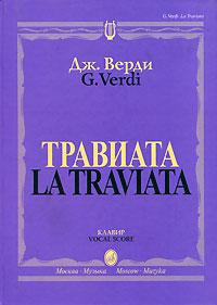 Дж. Верди. Травиата. Опера в 3 действиях. Клавир