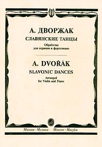А. Дворжак. Славянские танцы