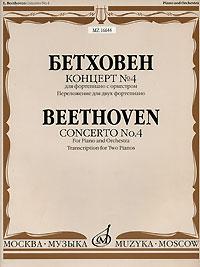 Бетховен. Концерт № 4 для фортепиано с оркестром. Переложение для двух фортепиано