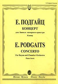 Е. Подгайц. Концерт для баяна и камерного оркестра. Клавир ( 5-7140-0656-9 )