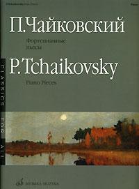 П. Чайковский. Фортепианные пьесы