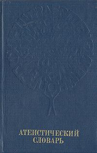 Атеистический словарь