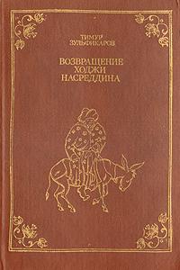 Возвращение Ходжи Насреддина