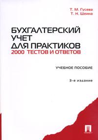 Бухгалтерский учет для практиков. 2000 тестов и ответов