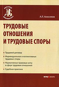 Трудовые отношения и трудовые споры ( 978-5-7205-0906-4 )