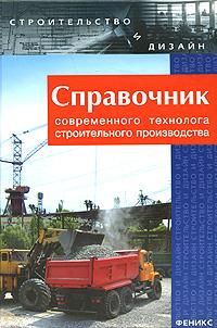Справочник современного технолога строительного производства