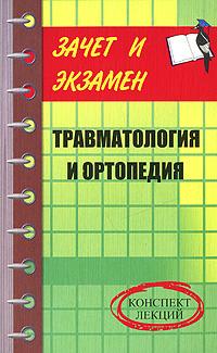 Травматология и ортопедия. Конспект лекций ( 978-5-222-13000-1 )