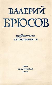 Валерий Брюсов - Избранные стихотворения