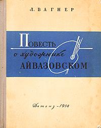 Повесть о художнике Айвазовском