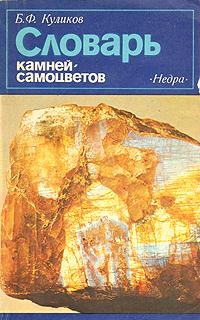 Словарь камней-самоцветов