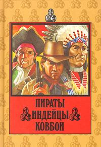 Пираты, индейцы, ковбои