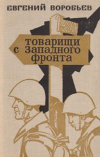 Товарищи с Западного фронта