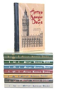 Артур Конан Дойл. Собрание сочинений в 10 томах (комплект из 8 книг)
