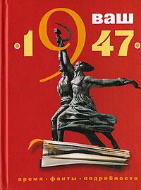 Ваш год рождения - 1947