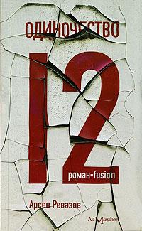 �����������-12