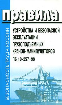 Правила устройства и безопасной эксплуатации грузоподъемных кранов-манипуляторов. ПБ 10-257-98