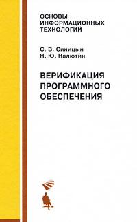Верификация программного обеспечения. С. В. Синицын, Н. Ю. Налютин