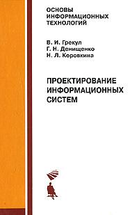 Проектирование информационных систем. В. И. Грекул, Г. Н. Денищенко, Н. Л. Коровкина