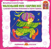 Маленький Мук. Карлик Нос (аудиокнига CD)