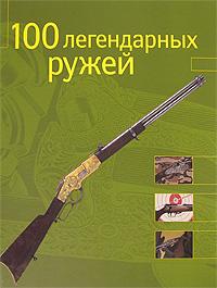 100 легендарных ружей. Стефан Жув