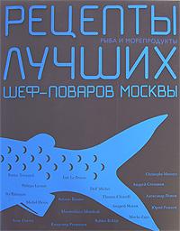 Рыба и морепродукты. Анна Тюрина, Ксения Фокина