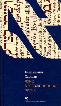 Язык в революционное время ( 978-5-7516-0725-8 )