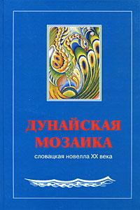 Дунайская мозаика. Словацкая новелла XX века. В 2 книгах. Книга 1