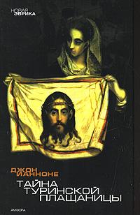 Тайна Туринской Плащаницы ( 5-94278-917-7 )
