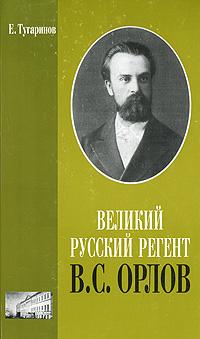 Великий русский регент В. С. Орлов