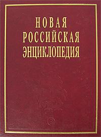 Новая Российская энциклопедия. В 12 томах. Том 4(2). Гамбургская - Головин