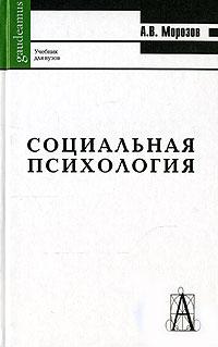 Социальная психология ( 978-5-8291-0930-1 )