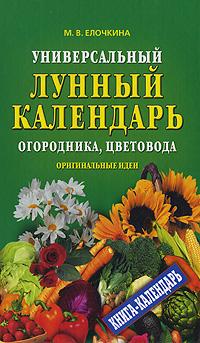 Универсальный лунный календарь огородника, цветовода. Оригинальные идеи